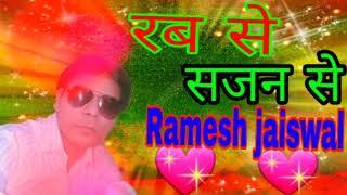 Rab se sajan se. Mp3 song ♡Ramesh jaiswal ♡