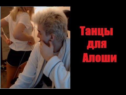 GTFOBAE | Таня танцует для Алохи, но он делает вид что не обращает внимание - Видео с YouTube на компьютер, мобильный, android, ios