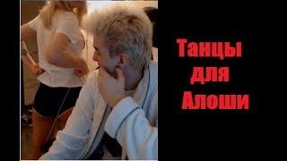 GTFOBAE | Таня танцует для Алохи, но он делает вид что не обращает внимание
