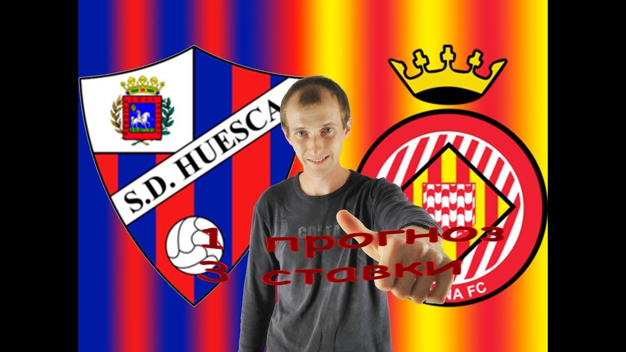 Жирона – Сельта. Прогноз матча чемпионата Испании