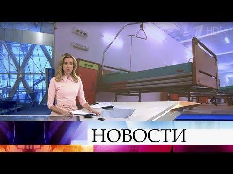 Выпуск новостей в 09:00 от 01.04.2020