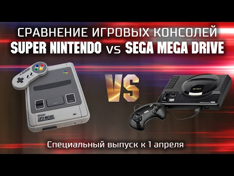 Сравнение Super Nintendo Entertaiment System Vs Sega Mega Drive / SNES Vs SMD  (1 апреля)
