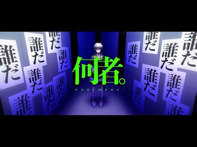 春野もみじ - 何者 - nanimono.- / ティザー.02