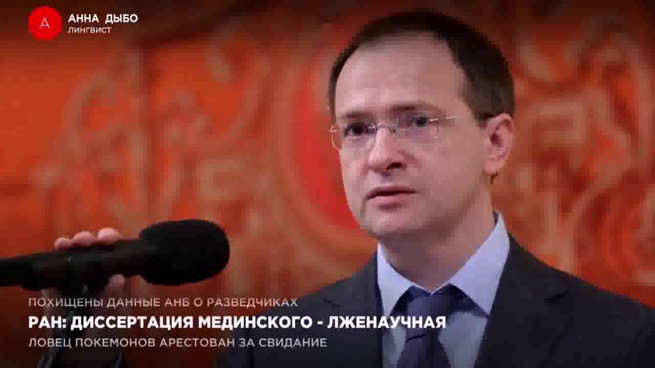 РАН Диссертация Мединского лженаучная  РАН Диссертация Мединского лженаучная