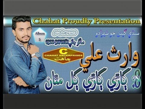 Garhy Garhy Gal Mathan  by waris ali new eid album chahat enterprises 2018