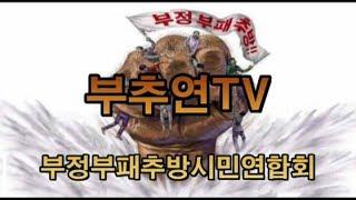 2018.01.02-[부추연TV] 대통령 잘못 뽑았다