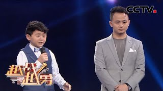 《越战越勇》 20200603 完美搭档| CCTV综艺