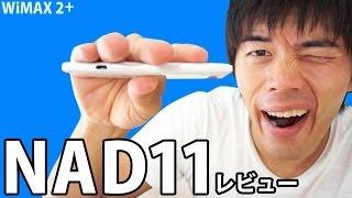 薄くて軽すぎるWiMAX 2+端末「NAD11」レビュー!月額3696円で速度制限なし