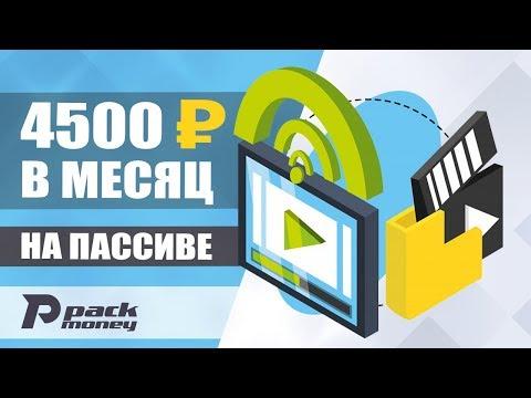Заработок на файлообменнике до 4500 рублей без вложений