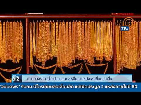 คาดทองราคาต่ำกว่าบาทละ 2 หมื่นบาทหลังเฟดขึ้นดอกเบี้ย