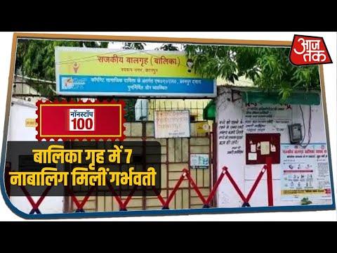 Kanpur में बालिका गृह में 7 नाबालिग मिलीं गर्भवती I Nonstop 100 I June 22, 2020