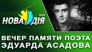 Вечер памяти поэта Эдуарда Асадова