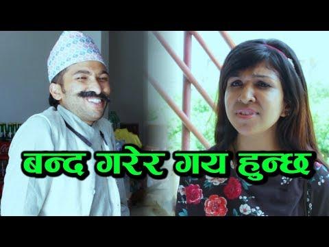 बन्द गरेर गय हुन्छ  - Nepali Funny Comedy Video | 2017 /2071 - यो होनीत लाईन