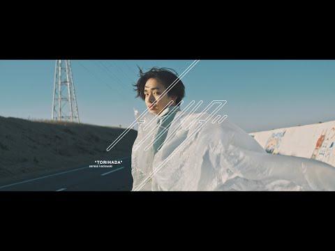 門脇更紗 - 「トリハダ」Music Video