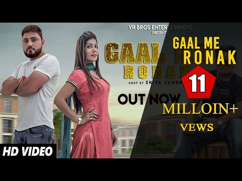 Raju Punjabi | Gaal Me Ronak Full Video |Pardeep Boora Pooja Hooda | New DJ Song 2018 | VR BROS ENT
