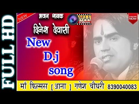 New DJ Momaji Bhajan   Dinesh Dewasi   दिनेश देवासी   Maa Films Aana   सवा की ढाणी,चितौड़गढ़ लाइव