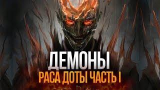 Демоны – разбор расы Дота 2. Подробности сюжета!