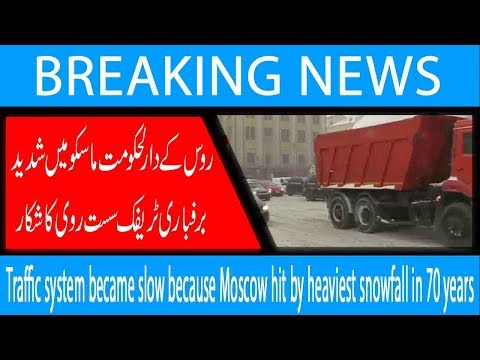 Traffic system became slow because Moscow hit by heaviest snowfall in 70 years | 27 January 2019