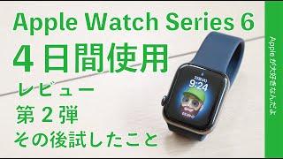 使用4日間!Apple Watch Series 6レビュー第二弾・充電/バッテリー関連!その後試してみたことや新機能使ってみてわかったこと