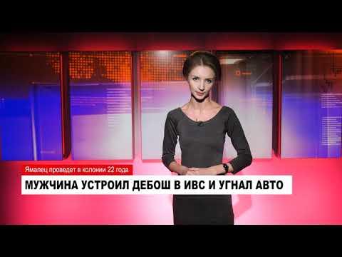 28.11.2017 'Новости. Происшествия'