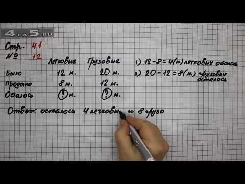 Страница 41 Задание 12 – Математика 2 класс Моро М.И. – Учебник Часть 2
