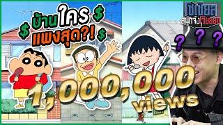 บ้านโนบิตะ ชินจัง มารุโกะ บ้านใครแพงสุด?!! : โซเชียลสนุกจังโว้ย l VRZO