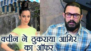Kangana Ranaut REJECTED Aamir Khan starrer Thugs Of Hindostan | FilmiBeat