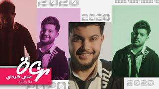 علي كرداي - بلا حبك [Official Music Video] |  Bala Hobak - Ali Kurday  2020