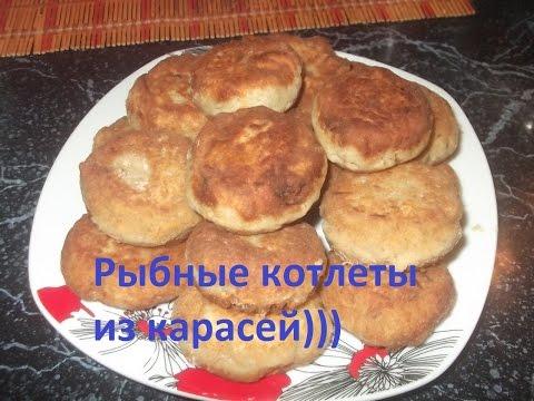 Очень вкусные рыбные котлеты из карасей)))