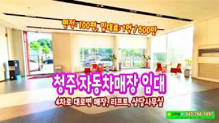 청주 자동차매장 임대 캠핑카매장 100평 대로변 1층 …