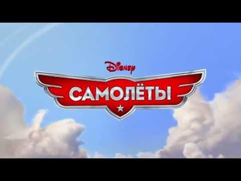 Мультфильм самолеты 1080 смотреть онлайн