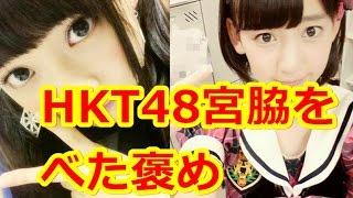 元SKE48&AKB48のゆりあたん(木崎ゆりあ)が HKT48のさくらたん(宮脇...