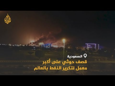 الرياض تقر باستهداف منشأتين نفطيتين لأرامكو والحوثيون يبنون العملية  - نشر قبل 12 ساعة
