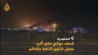 🇸🇦 الرياض تقر باستهداف منشأتين نفطيتين لأرامكو والحوثيون يبنون العملية