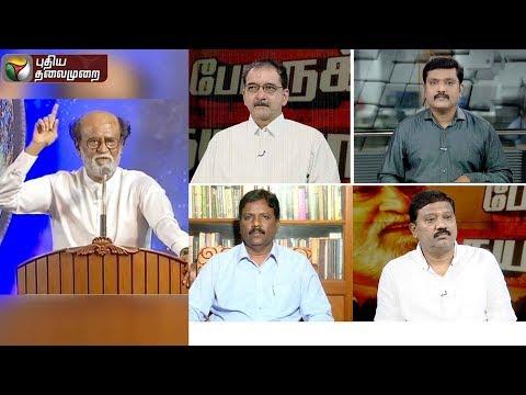 Special Debate On Super Star Rajinikanth Political Entry | Part 1 | 31/12/17