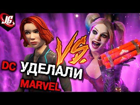 Dc УДЕЛАЛИ Marvel!   MARVEL VS DC   Чьи игры лучше?
