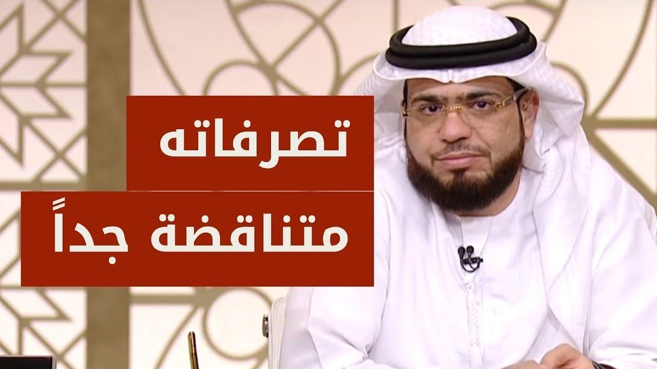 هو رجل خير خارج المنزل.. ولكن لن تتخيل ماذا يفعل داخل منزله!! مع الشيخ د. وسيم يوسف