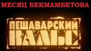 МЕСЯЦ БЕКМАМБЕТОВА: Пешаварский Вальс