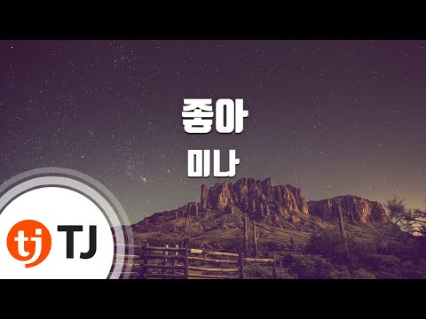 [TJ노래방] 좋아 - 미나(Mina) / TJ Karaoke