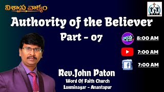Topic - Authority of the Believer - Part 7  by Rev John Paton