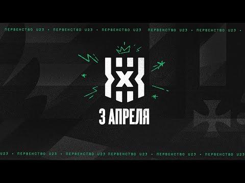 Первенство России U23 3х3 | 2 Тандем | 3 Этап | 03.04.2021