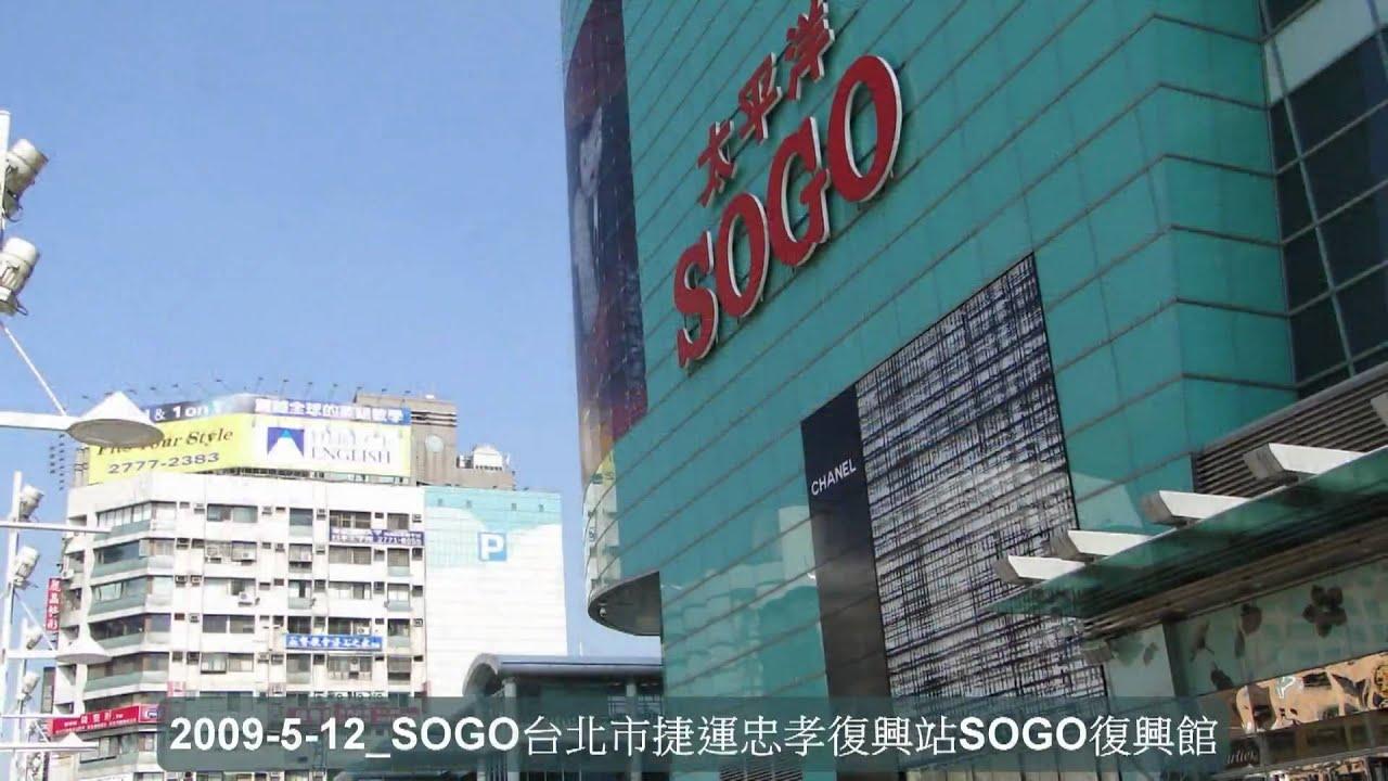2009 5 12 臺北市捷運忠孝復興站SOGO復興館 1 - YouTube