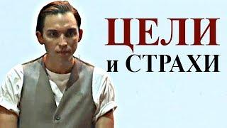 ЦЕЛИ и СТРАХИ! Документ развития на 3 месяца | Петр Осипов. Бизнес Молодость