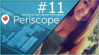 Periscope Серча #11 // ГОЛЫШОМ ПО ТРК :D