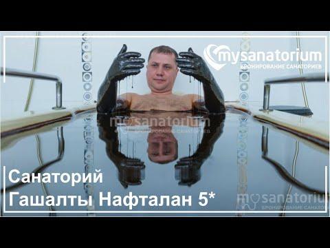 Санаторий Гашалты (Gashalti Health Hotel) Курорт Нафталан, Азербайджан - Mysanatorium.com