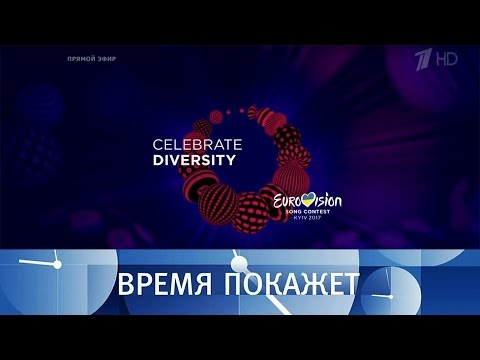 Вокруг «Евровидения». Время