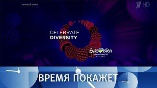Вокруг «Евровидения». Время покажет. Выпуск от13.03.2017