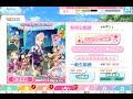 Aqours Scouting: Yukata Mari - (4) 50+1 Pulls + 1 Blue Ticket