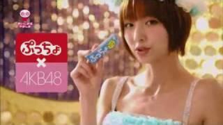 上からマリコ AKB48 篠田麻里子 × ぷっちょ CM グー篇.