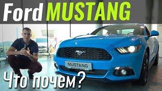 Детальный обзор Ford Mustang 2017